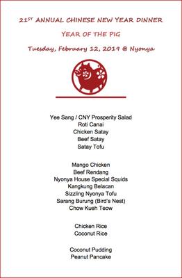 2019 CNY Dinner Menu