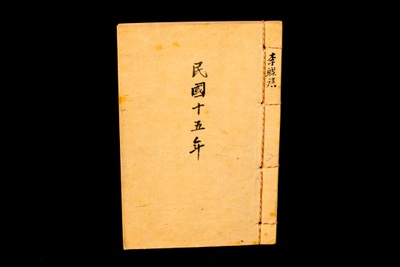 Coaching book of Lee Luen Kay, a then 17-year-old Chinese immigrant detained for three weeks at the Angel Island Immigration Station, 1926. Courtesy of Connie Young Yu.