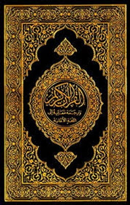 This is a Quran like my family's