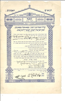 Benjamin Friedlander and Helen Epstein's Ketubah; June 11, 1911