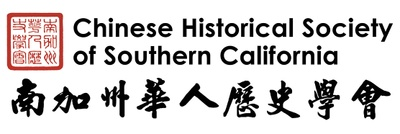 To learn more about the Chinese Historical Society of Southern California, please visit: www.chssc.org.