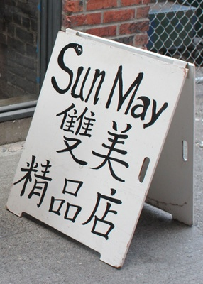 Sun May Company sign for Canton Alley