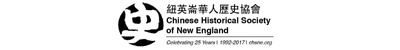 To learn more about the Chinese Historical Society of New England, please visit: www.chsne.org.