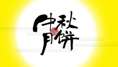 """""""中秋月饼"""" Mid-Autumn Festival, Moon cake"""
