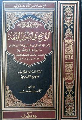 Hadith Books from Islam