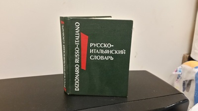 My dad's Russian-Italian dictionary