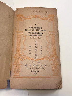 Title page of English-Chinese dictionary