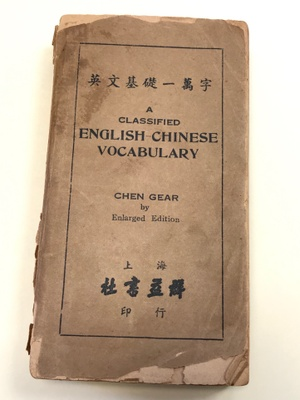 Cover of English-Chinese dictionary