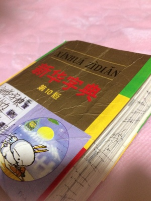 This is a Chinese dictionary