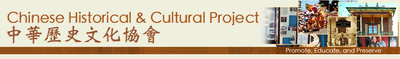 To learn more about the Chinese Historical & Cultural Project, please visit: www.chcp.org.