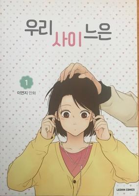 First book of a Korean manhwa series