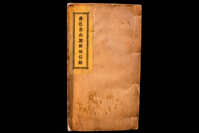 Bone repatriation book of the Chong Hou Tong, 1894. Courtesy of China Alley Preservation Society.