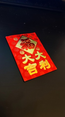 """A single red envelope with """"fu""""."""