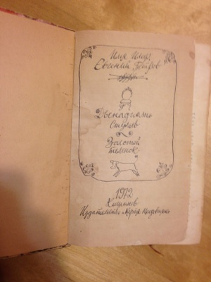 Inside front cover of book, first page