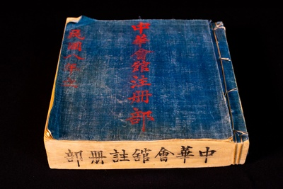 First book of registered members of the Asociación China de Mexicali, 1918. Courtesy of Asociación China de Mexicali.