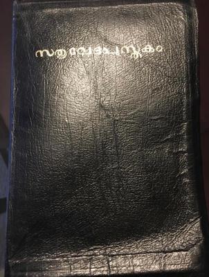 Bible translated to the Malayalam language